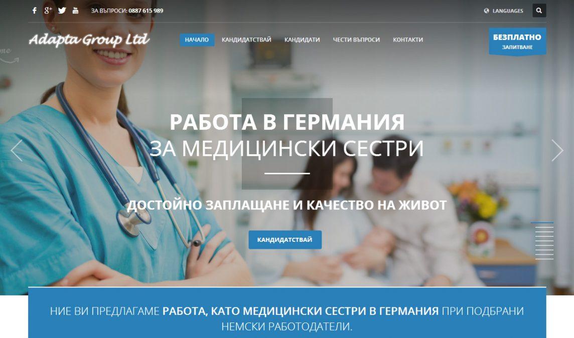 Работа за медицински сестри в Германия