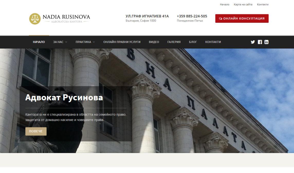 Уеб сайт на адвокатска кантора Русинова