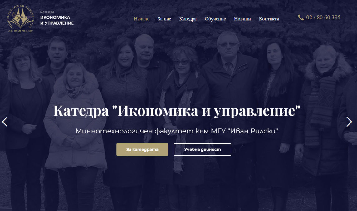 Уеб сайт на Катедра Икономика и управление в МГУ